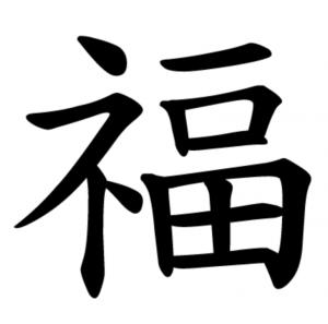 Chinesisches Zeichen für Glück